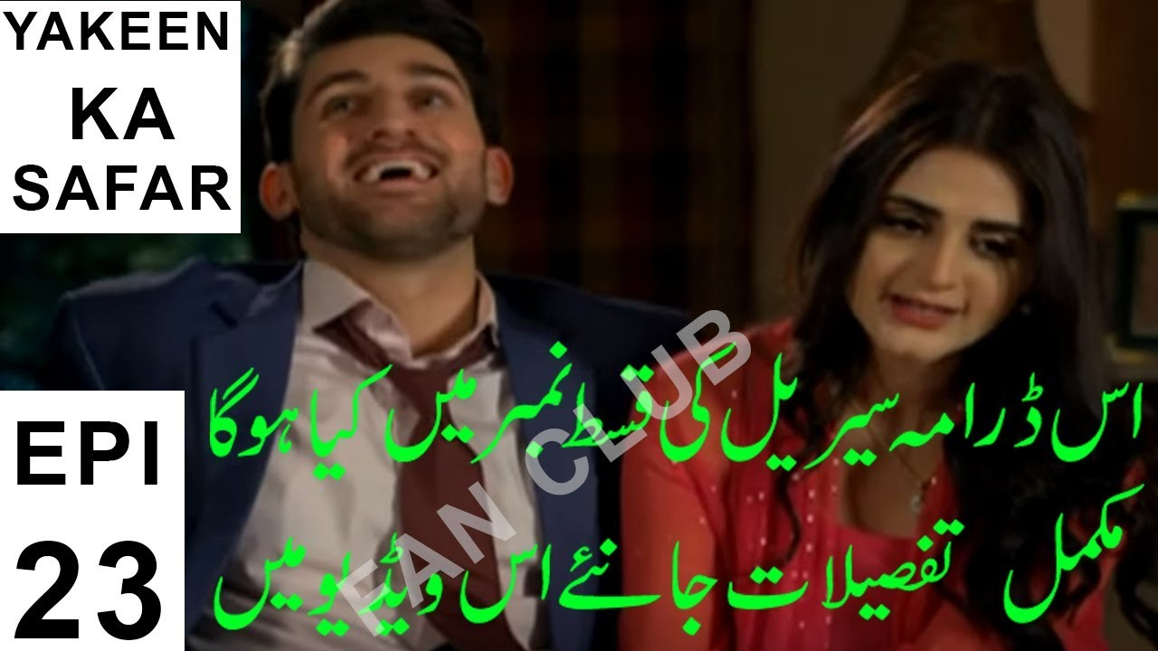 Yakeen Ka Safar Episode 23 HUM TV Drama - 20 September 2017