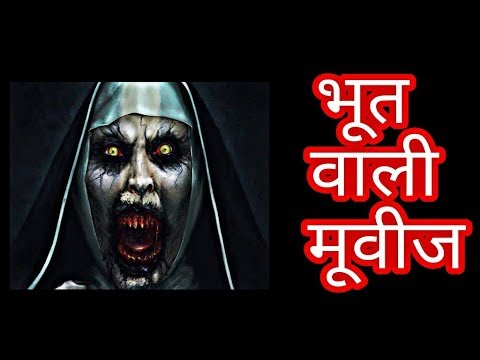 Best horror movies 2020 hollywood hindi dubbed