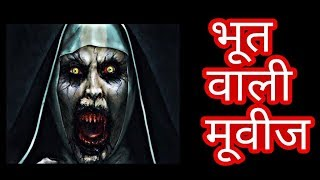 TOP 10 HORROR MOVIES IN HINDI DUBBED by akash sharma