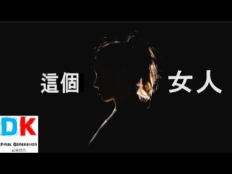 Download 這個女人 this woman \ Final generation 最後世代 \ DK