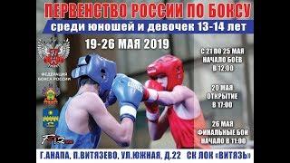 Первенство России по боксу среди юношей 13-14 лет 2019 с. Витязево День 2 Дневная сессия