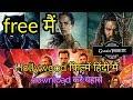 Hollywood Hindi Movies Download Kare Aasani Se