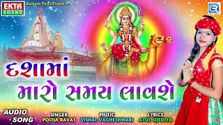 Dashama Maro Samay Lavse - Pooja Ravat | New Gujarati Song | Dashama Song | Full Audio