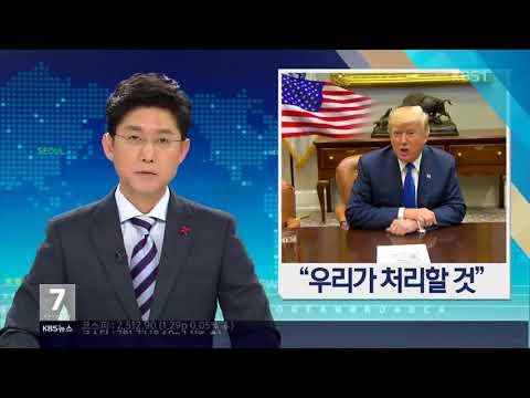 20171129 KBS 뉴스 7