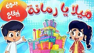 هيلا يا رمانة بدون ايقاع | قناة مرح - marah tv