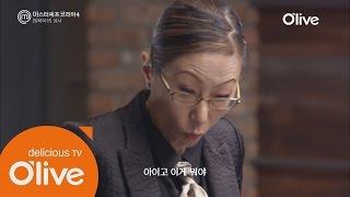 MasterchefKorea4 김소희 ′입에 걸레가 들어갔는지 닭인지...′ 혹평받은 정찬혁의 치킨! 160407 EP.6