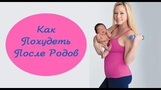 Как похудеть после родов. Питание матери после родов