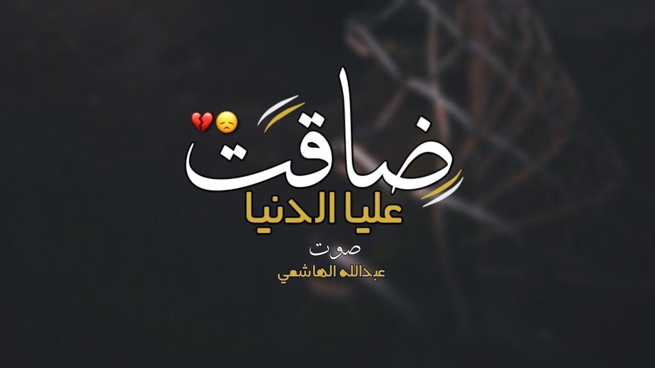 اجمل حالات واتساب حزينه ??? | ضاقت عليا الدنيا ? بصوت عبدالله الهاشمي