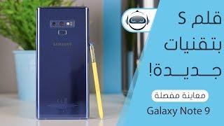 معاينة مفصلة جالكسي نوت 9 - Galaxy Note 9