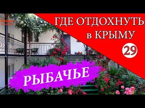 РЫБАЧЬЕ. Где отдохнуть в Крыму - 29 серия. Отдых в Крыму 2019