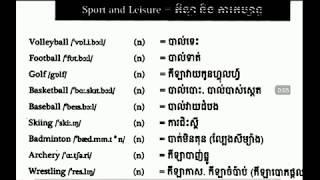 learn khmer english words, រៀនភាសាអង់គ្លេស ខ្មែរ, sport