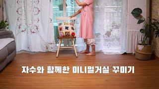 [미니멀라이프]미니멀거실꾸미기/6월베란다소식/미니멀로즈…