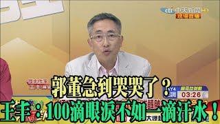 【精彩】郭董急到哭哭了? 王丰:100滴眼淚不如一滴汗水!