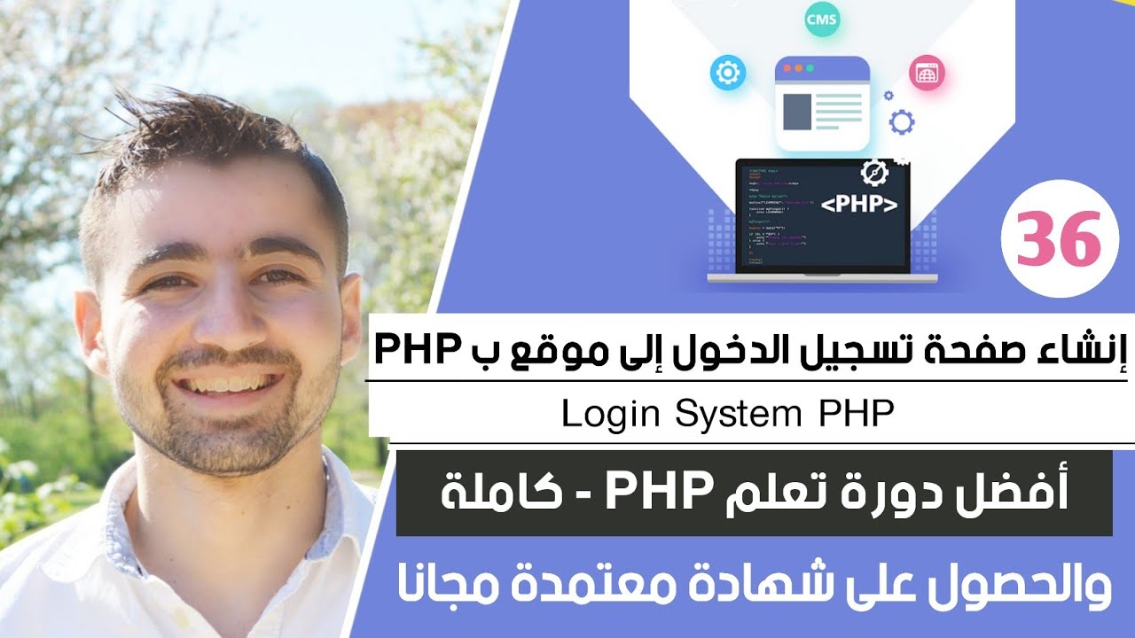 دورة تعلم php كاملة - حلقة #36 : إنشاء login system php