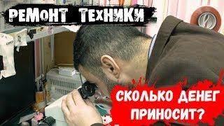Сервисный центр в Москве | Ремонт техники. Сколько зарабатывает Алекс Простой?