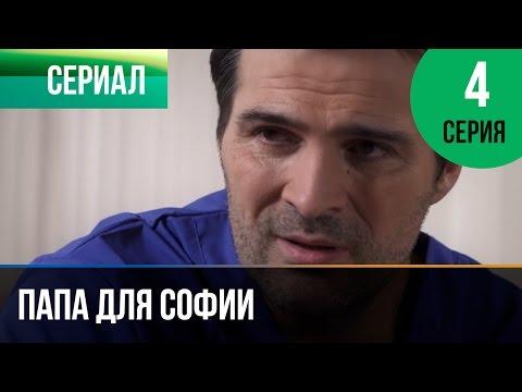 Папа для Софии 4 серия - Мелодрама | Фильмы и сериалы - Русские мелодрамы
