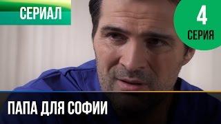 ▶️ Папа для Софии 4 серия - Мелодрама | Фильмы и сериалы - Русские мелодрамы