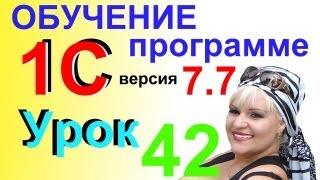 Обучение 1С 7.7 Начисление з/п авто Урок 42
