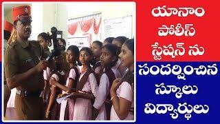 School Students Visit To Yanam Police Station // Pondicherry Police Raising day Celebrations, Yanam