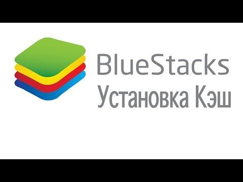Установка Кэш/Кэша на BlueStacks / Setting cache BlueStacks
