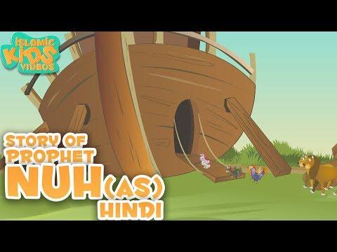 Islamic kids videos hindi | Story of Prophet Nuh (AS)  | prophet stories for kids