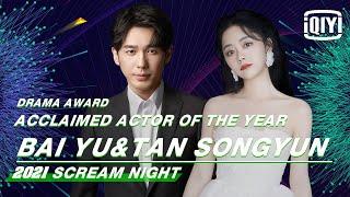 Acclaimed Actor/Actress: Bai Yu & Tan Songyun   2021 iQIYI Scream Night   iQIYI