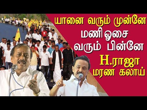 H raja takes on seeman vaiko stalin tamil news live, tamil l