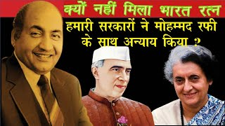 Mohammed Rafi Didn't Get His Due By Congress Governments II Nehru Indira Used Mohd Rafi For Campaign