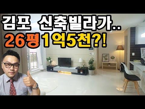 김포 신축빌라 실평수26평에... 1억5천 미만!!