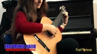 Εναρμόνιο Ωδείο | Αναγνωρισμένο Ωδείο Πατήσια,μαθήματα πιάνου,μαθήματα φωνητικής,μαθήματα κιθάρας
