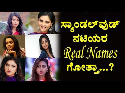Sandalwood heroines real names are Interesting   Kannada heroins names   Top Kannada TV