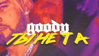 Смотреть клип Goody - Ты Не Та