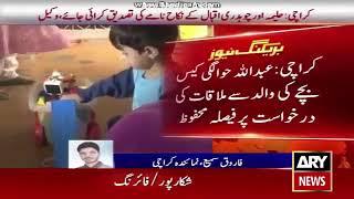Ary News Headlines Breaking News - | Today Update News | Pakistan