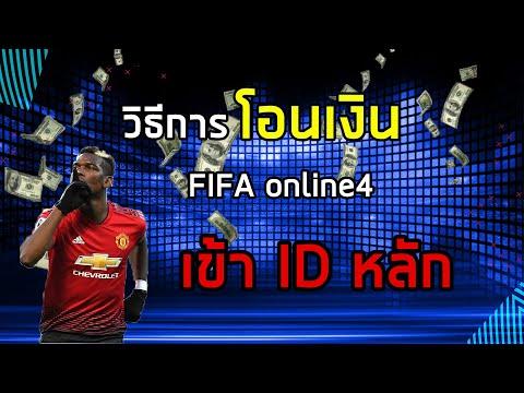 วิธีการโอนเงิน FIFA ONLINE4 เข้า ID หลัก วิธีหาเงิน สายฟรี ง่ายๆ