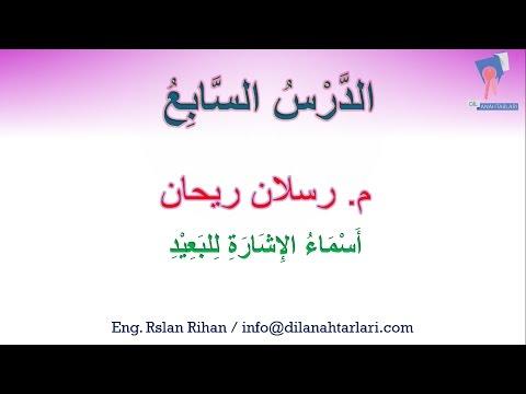 Learn Arabic 7 _ Arapça Öğrenmek 7 _ تعلم اللغة العربية 7