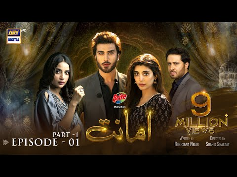 Amanat Episode 1 - Part 1 - Presented By Brite [Subtitle Eng] - 21st Sep 2021 - ARY Digital