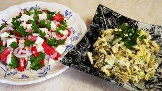 ЛЕТНИЕ салаты из ДОСТУПНЫХ продуктов САЛАТ без майонеза и САЛАТ из баклажанов