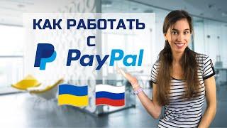 как работать с Paypal если живешь в Украине, России и др. странах СНГ. Как выводить деньги на карту