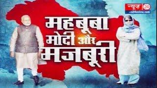 News24 Special | Mahbooba, Modi Aur Majboori |
