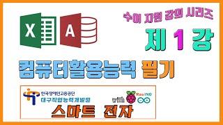 """【컴활 이론】 #01강  """"필기시험 준비/필기…"""