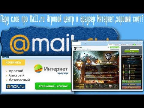 Пару слов про Mail.ru Игровой центр и браузер Интернет,хороший софт?