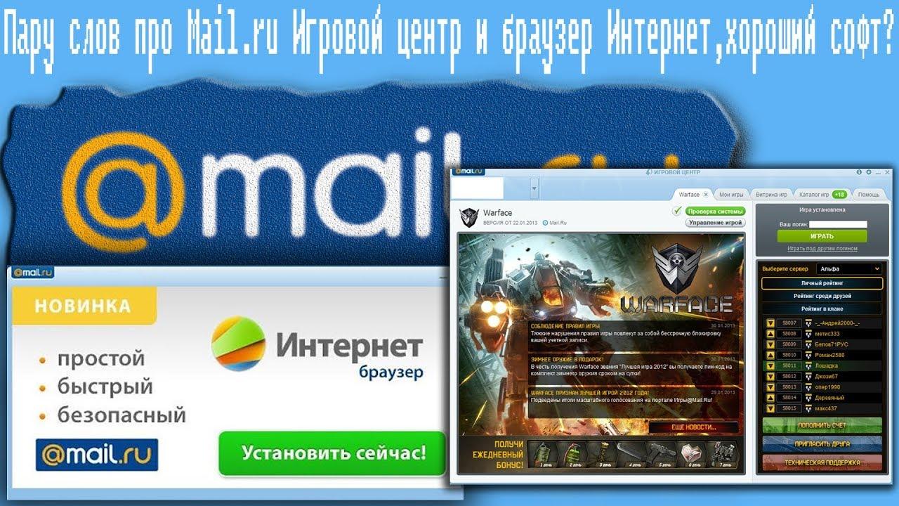 Пару слов про Mail.ru Игровой центр и браузер Интернет ...