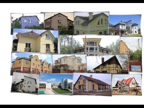 Фасады фото. Наружное Утепление стен фасадов пенопластом и минватой. Киев и область. Цена порадует!