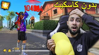 FREE FIRE 🔥 HeadShots 🔫 فري فاير : بدون كاسكيت