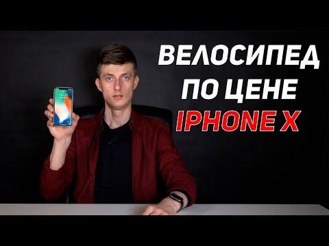 iPhone X vs ВЕЛОСИПЕД