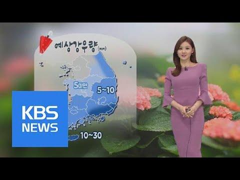 [날씨] 오전에 대부분 비 그쳐…낮 여전히 '쌀쌀' / KBS뉴스(News)