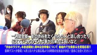 「渋谷のラジオ」本放送開始1周年記念特番について、番組内で生発表&生質疑応答!!【渋谷コミュニティニュース】