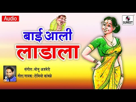 Bai Aali Ladala - Marathi Lokgeet Song