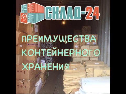 Преимущества  хранения вещей в контейнере. Склад-24