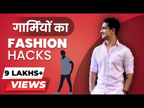 आप Linen Fashion के बारे में जानते हैं? BEST Summer Dressing For Indian Men | BeerBiceps Hindi